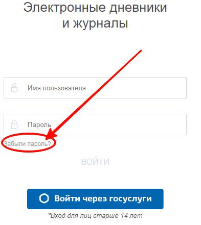 Вернуть доступ к аккаунту